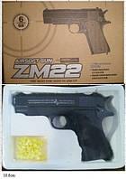 Пистолет CYMA ZM22 с пульками,метал.кор.ш.к.H120309507 /36/