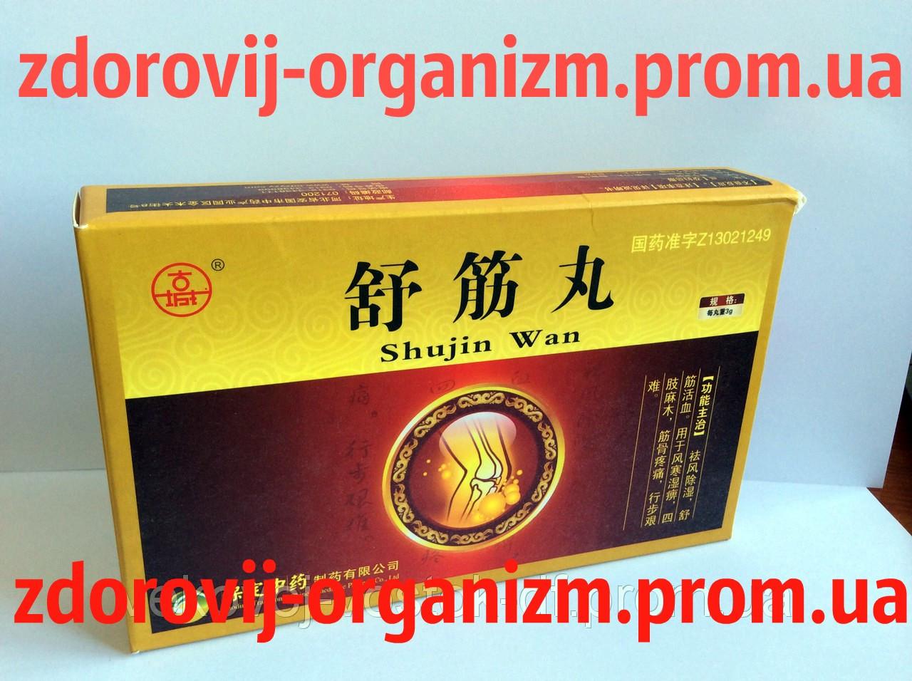 Пилюли Shujin Wan для терапиии профилактики суставов Вековой Восток - Вековой Восток в Киевской области