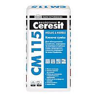 Клей-цемент для плитки Ceresit CM 115  Mosaic & Marble, 25 кг.
