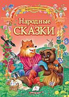 """Золотая коллекция """"Народные сказки"""" Пегас"""
