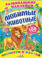 Книга с наклейками Любимые животные Пегас