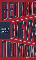 Джон Б. Джудіс Великий вибух популізму: як економічна криза змінила світову політику