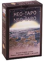 Нео-Таро / Neo-Taro