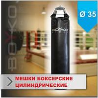 Мешок боксёрский с узлом крепления на 8 пружинах 150х35см с ткани ПВХ(950-1100гр/м2) TM Boyko Sport