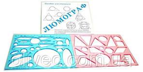 Люмограф комплект лінійок з різними геометричними фігурами