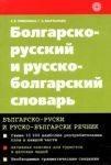 Болгарско-рус. и рус. —болгарский словарь. Тимонина.