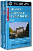 Бориско Н. Ф.  Самоучитель немецкого языка: В 2 тт + CD