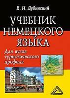 В. И. Дубинский  Учебник немецкого языка для вузов туристического профиля