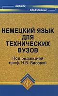 Под редакцией Н. В. Басовой  Немецкий язык для технических вузов