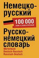 Немецко-русский. Русско-немецкий словарь / Worterbuch Deutsch-Russisch Russisch-Deutsch