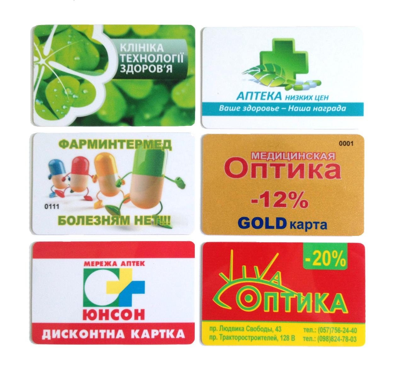 Пластиковые карты для аптек