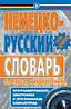 А. В. Панкин  Немецко-русский словарь по видео— и аудиотехнике, программированию, электронике и пе