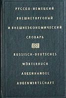 И. Ф. Жданов, Г. В. Мясникова, Н. Н. Мясников  Русско-немецкий внешнеторговый и внешнеэкономический