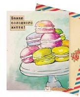 Міні-листівка 'Бажаю солодкого життя!'