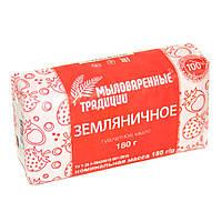 Мыло туалетное Мыловаренные традиции 180г земляничное