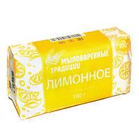 Мыло туалетное Мыловаренные традиции 180г лимонное