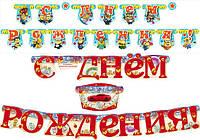 """Бумажные гирлянды """" С Днем Рожденья"""" и """"Поздравляем"""" на русском языке"""