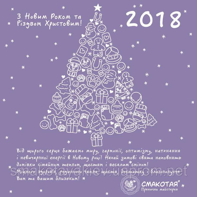 Вітаємо з найчарівнішими святами – Новим роком та Різдвом Христовим!