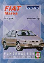 FIAT MAREA  Модели с 1996 года  Бензин • дизель   Руководство по ремонту и эксплуатации