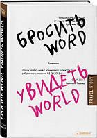 Кристина Тюрмер Бросить Word, увидеть World. Офисное рабство или красота мира