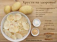 Полезные Картофельные Чипсы - реальность!