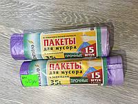 Пакеты с завязками 35 л (уп 15 шт)