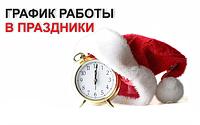 ГРАФИК РАБОТЫ на Новогодние праздники 2018!