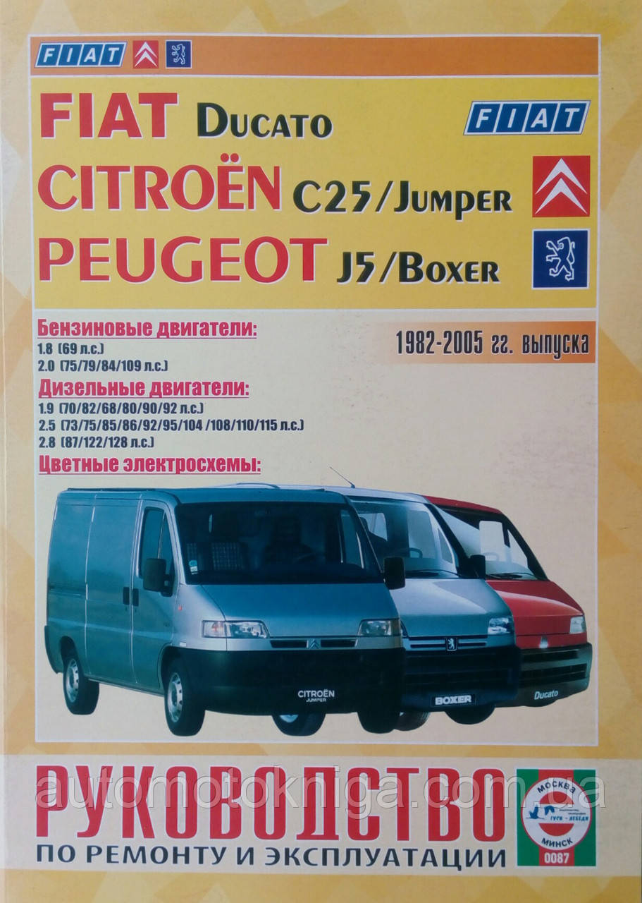CITROEN C25 / JUMPER FIAT DUCATO PEUGEOT J5 / BOXER Моделі 1982-2005рр. випуску Керівництво по ремонту