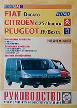 CITROEN C25 / JUMPER FIAT DUCATO PEUGEOT J5 / BOXER  Модели 1982-2005гг. выпуска   Руководство по ремонту