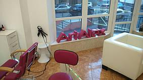 Объемный логотип для салона красоты ArtAlex beauty lab в Одессе