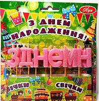 """Свічка для торту """"З Днем народження"""" (укр. з блиском рожева)"""