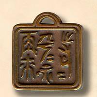 Китайская Печать Инь Цзи