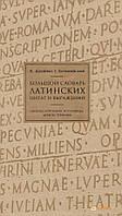 Григорий Багриновский Большой словарь латинских цитат и выражений
