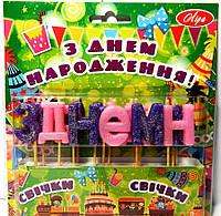 """Свічка для торту """"З Днем народження"""" (укр. з блиском фіолетово-рожева)"""