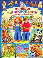 Элеонора Барзотти Лучшая энциклопедия для детей от 3 до 6 лет
