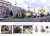 Ландшафтный дизайн в городской среде и рекламные щиты