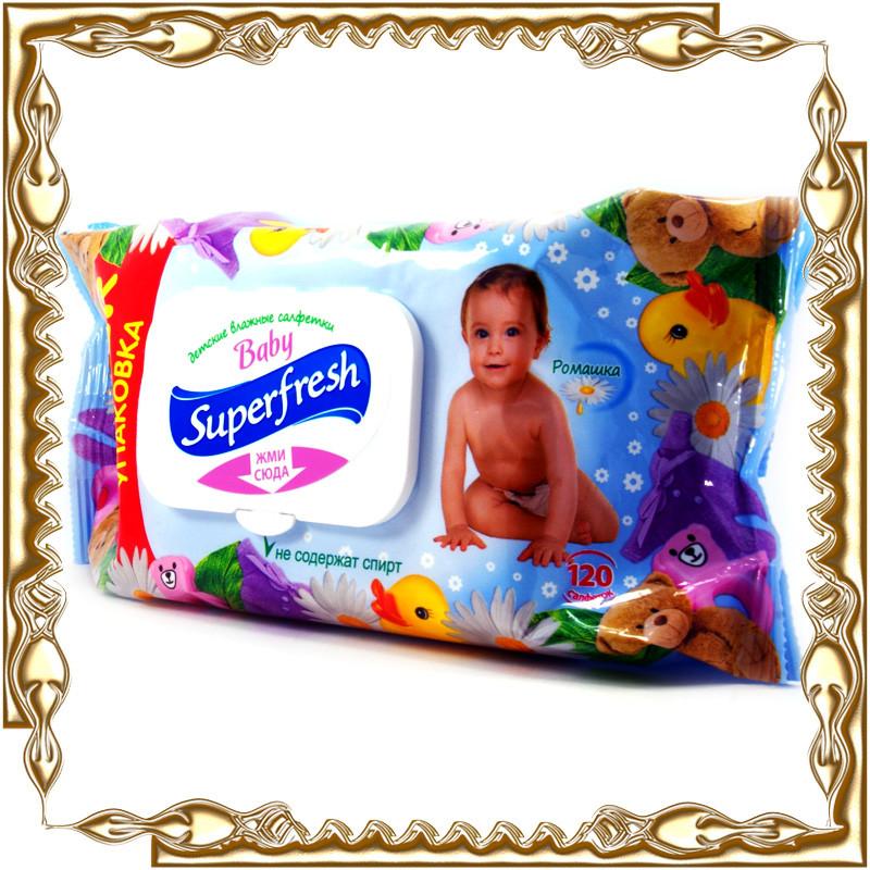 Салфетки влажные Super Fresh для детей 120 шт/уп.
