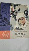 Партизан Фріц П. Олександрівський, А. Єгоров, фото 1