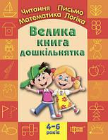 """Книжка для дошкольников """"Математика, читання, письмо, логіка (4-6 років)"""""""