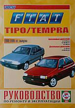 FIAT TIPO / TEMPRA Бензин • дизель Моделі 1988-1995гг. випуску Керівництво по ремонту та експлуатації