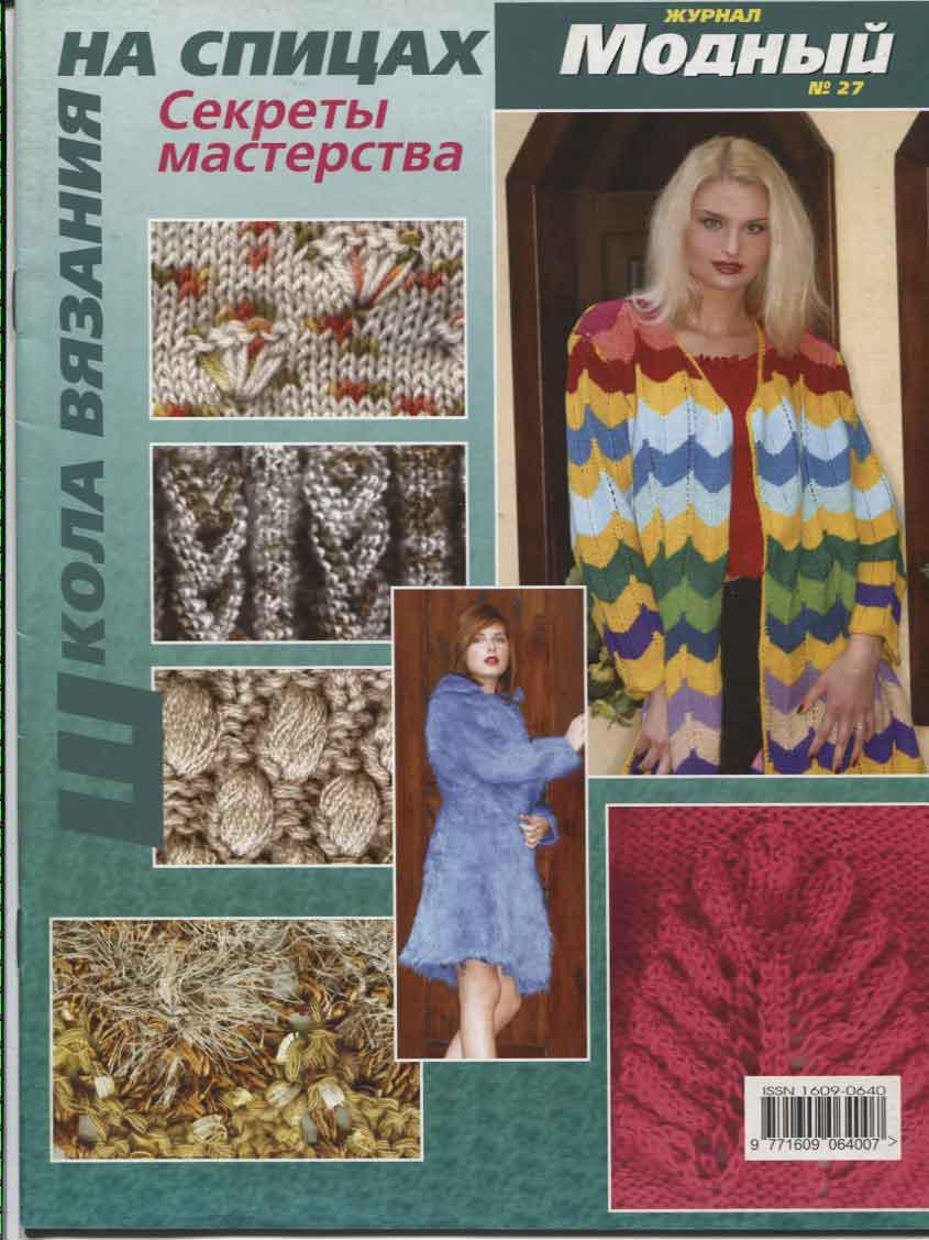 журнал по вязанию модный журнал 27 школа вязания спицами