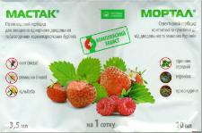 Гербицид Мастак-Мортал 10 мл