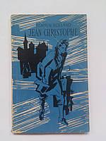 """Р.Роллан """"Жан Кристоф. Детство и юность"""". Книга для чтения на французском языке"""