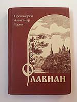 Флавиан Протоиерей Александр Торик