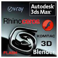 3D-графика, моделирование и анимация. Курс 3ds Max, Maya, Flash и др.(компьютерное обучение)