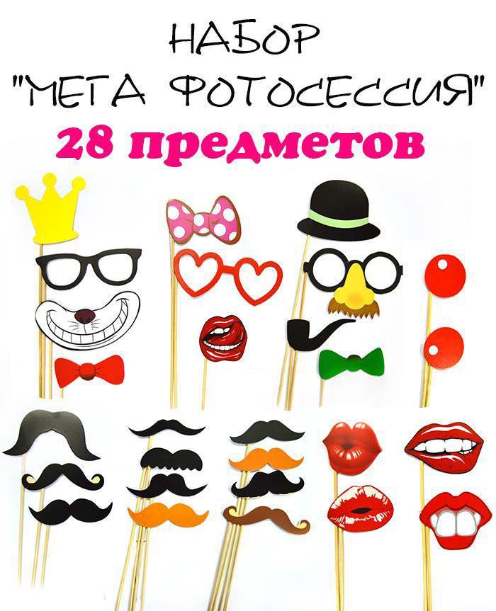 Набор МЕГА фотосессия 28 предметов