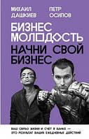 Михаил Дашкиев, Петр Осипов Бизнес Молодость. Начни свой бизнес (Обложка с портретами)