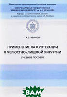 А. С. Иванов Применение лазеротерапии в челюстно-лицевой хирургии. Учебное пособие