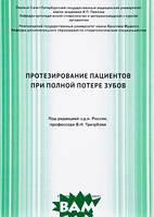 В. Н. Трезубов Протезирование пациентов при полной потере зубов. Учебное пособие