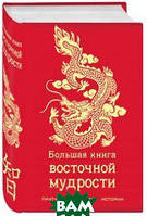 Кутырева Вера Александровна Большая книга восточной мудрости